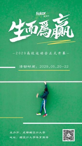 绿色图文高校运动会手机海报模板
