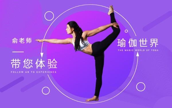 健身瑜伽培训