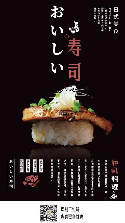 寿司日式料理宣传推广