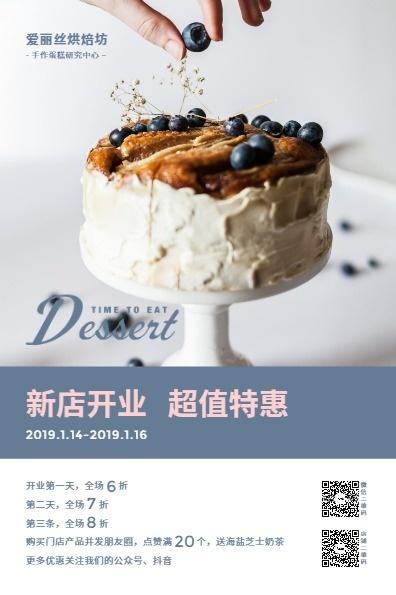 白色简约烘焙蛋糕糕点超值划算