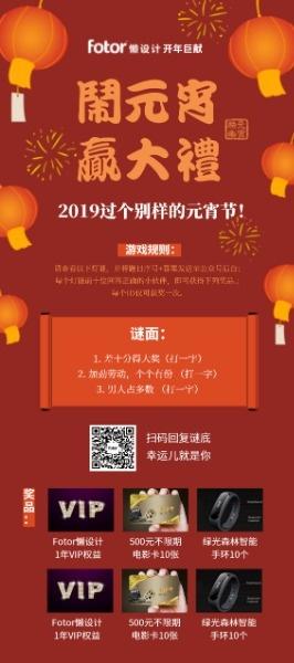 红色中国风闹元宵赢大礼活动