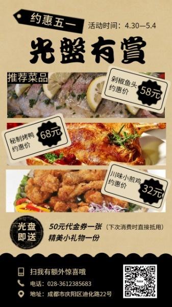 五一节餐饮促销活动中国风