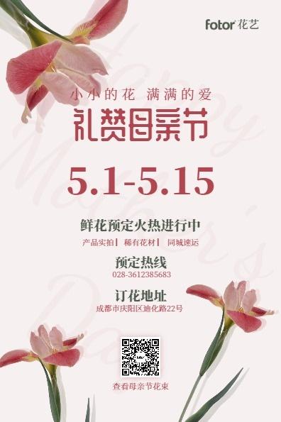 母亲节鲜花预定