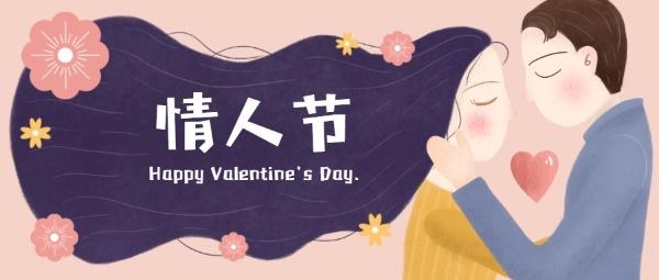 情人节七夕祝福温馨手绘公众号首图