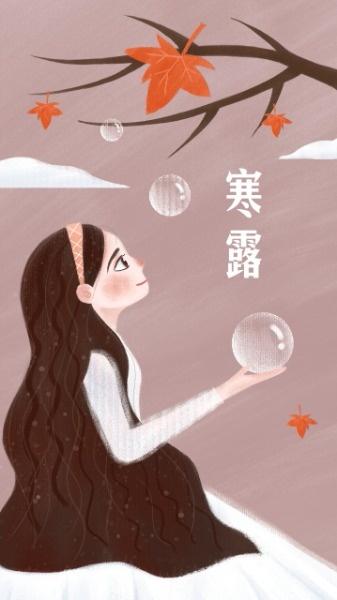 寒露节气露水女孩原创插画