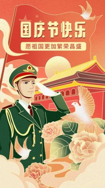 国潮插画风十一国庆节