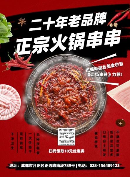 火鍋串串美食餐飲新店促銷