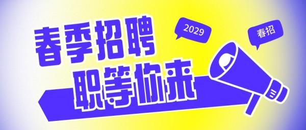 荧光紫色创意互联网春招招聘公告公众号封面大图模板
