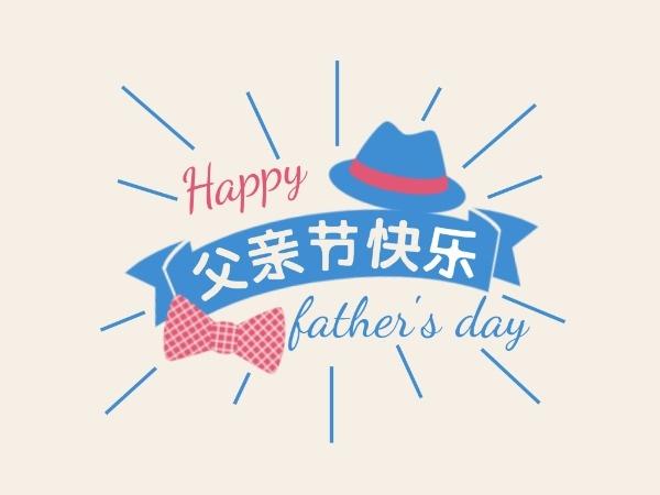 父亲节快乐领结帽子