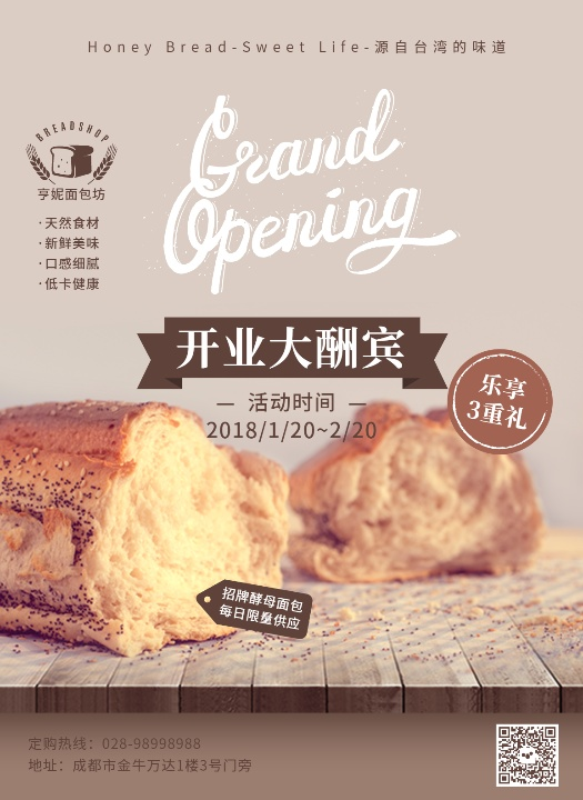面包店开业大酬宾