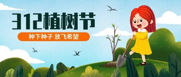 手绘可爱保护地球312植树节