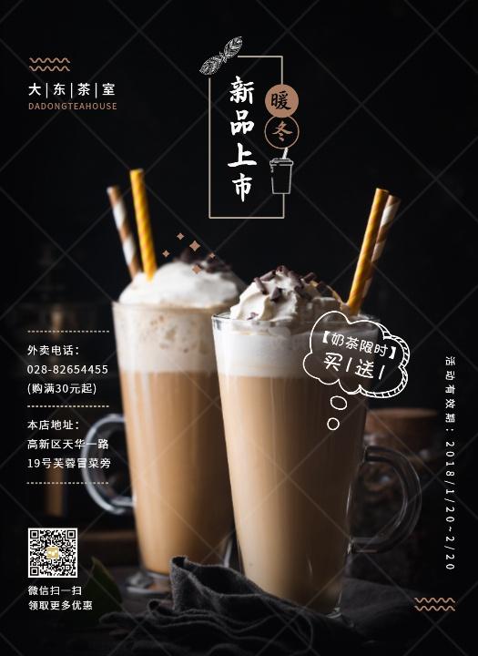 新品奶茶上市促销活动