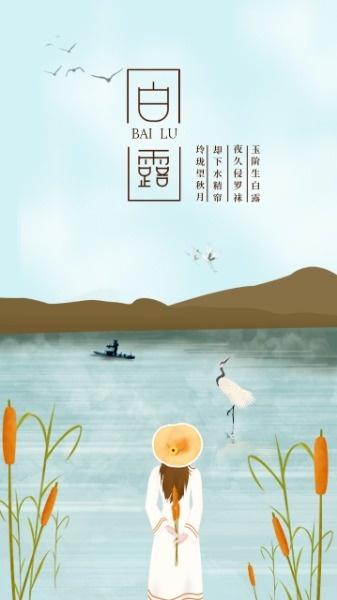 二十四节气白露秋季