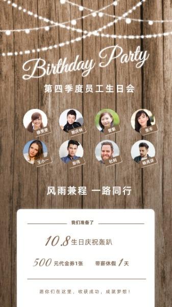 生日宴会邀请函图文简约手机海报