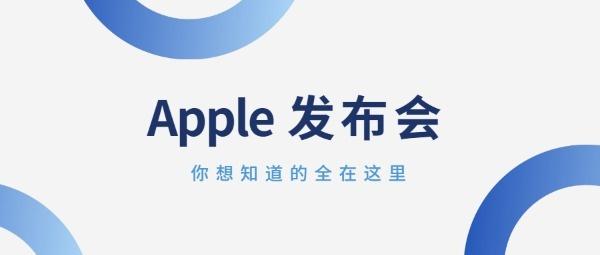 Apple发布会