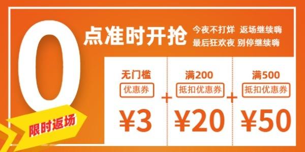 電商節促銷折扣搶購優惠橙色簡約