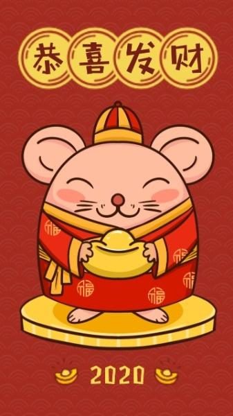 鼠年春节恭喜发财