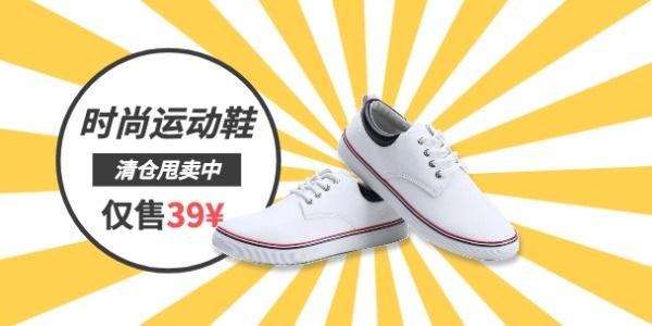 秋季运动鞋促销banner