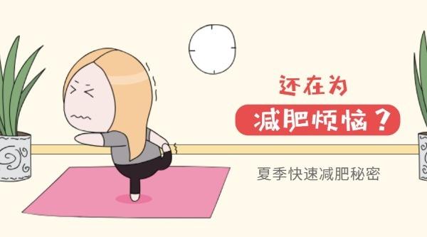 减肥瘦身技巧运动