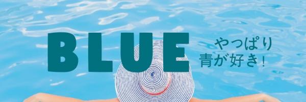 蓝色度假主题封面