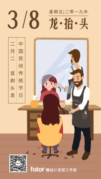褐色插画二月二龙抬头理发店