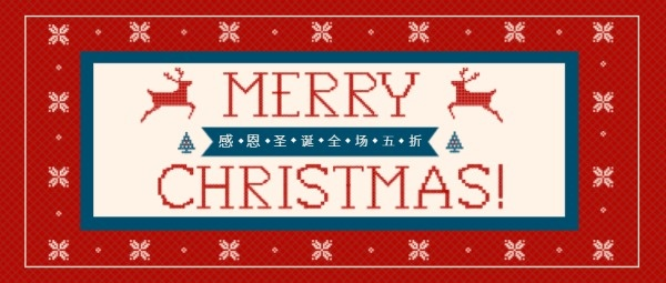 圣诞快乐感恩回馈
