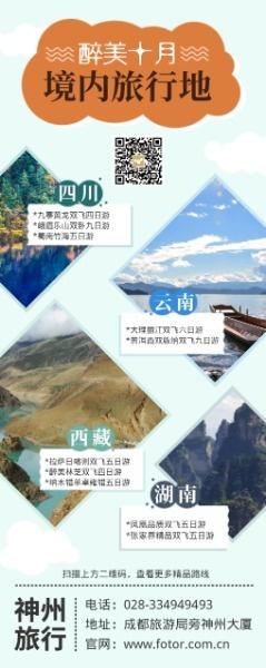 旅行社国内游景点宣传