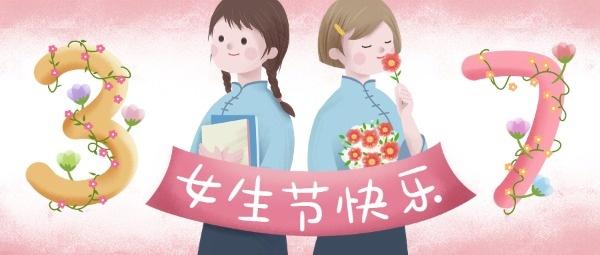 女生节37女孩女神节青春大学生插画粉色浪漫