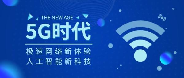蓝色科技5g时代智能网络