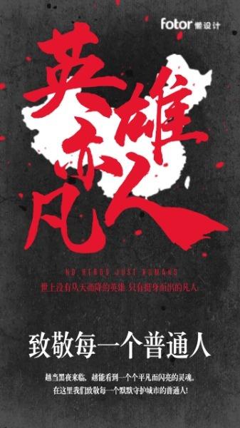 致敬表彰疫情防疫致敬中國人書法簡約黑色手機海報