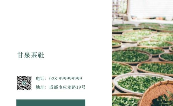 茶叶销售茶艺茶馆