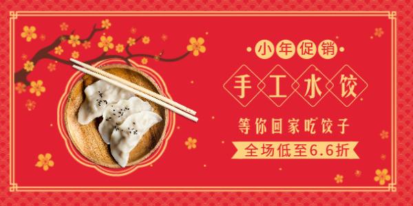 小年促销手工水饺促销