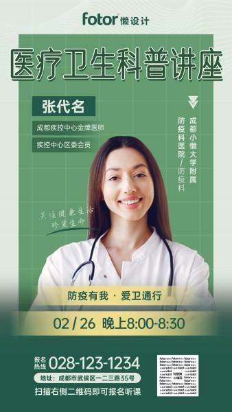 绿色小清新医疗健康科普讲座手机海报模板
