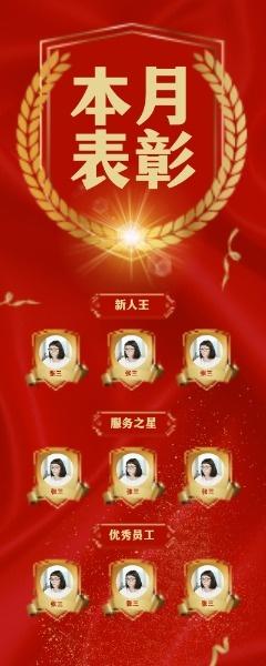 红色喜庆表彰表扬榜单