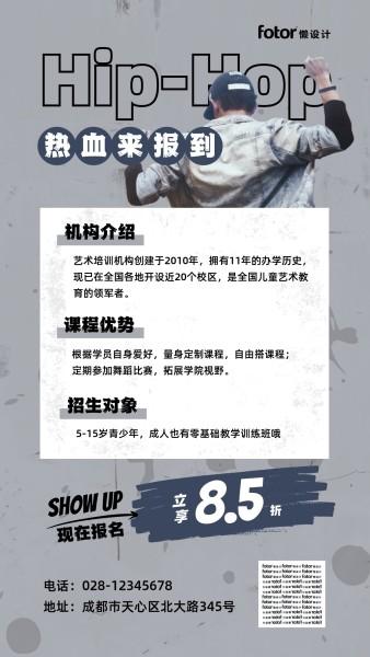 灰色图文舞蹈培训手机海报模板
