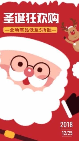 圣诞狂欢购