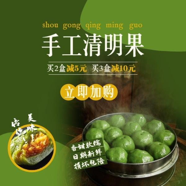 绿色复古清明节青团促销