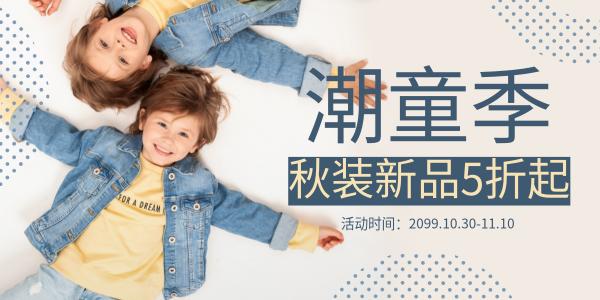 儿童秋装新品上市淘宝banner模板