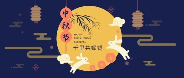 卡通创意中秋节