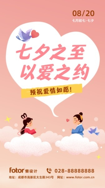 可爱手绘插画浪漫七夕牛郎织女