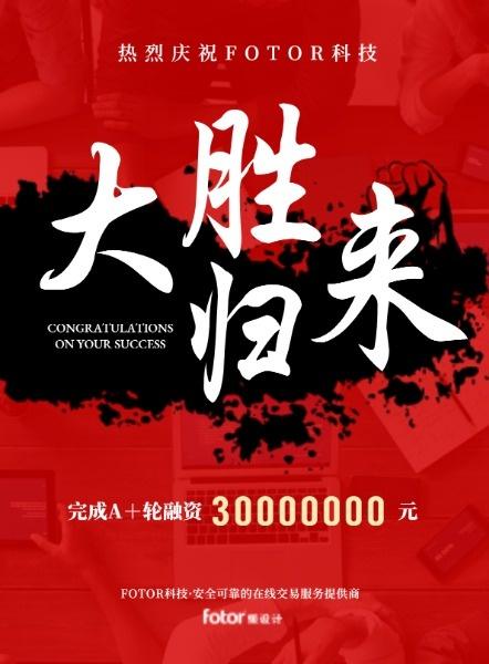 红色中国风融资成功喜报