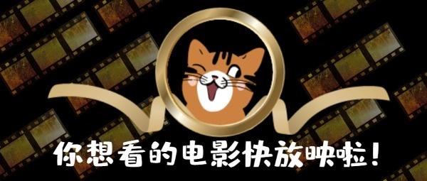 电影院营业黑色卡通可爱猫咪
