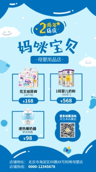 母婴用品店周年庆促销宣传