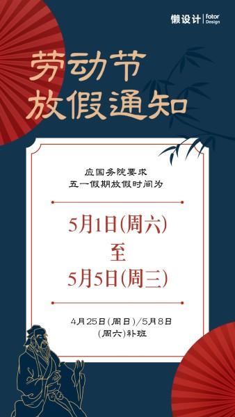 蓝色中国风劳动节放假通知手机海报模板