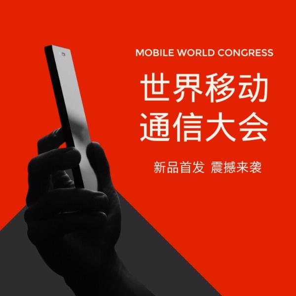 新品手機發布會