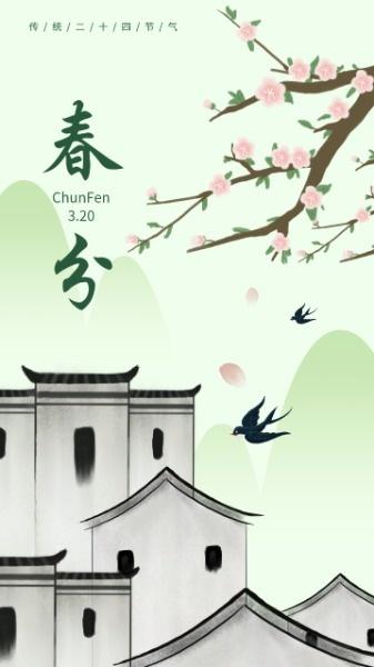 中国风春分节气