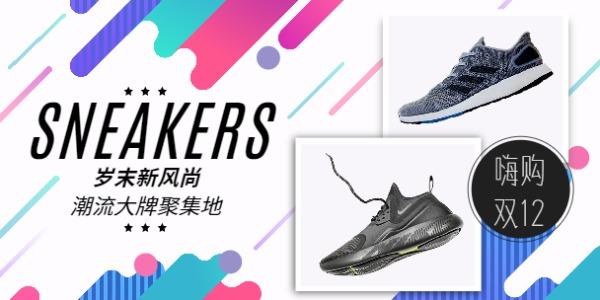 鞋子潮流大牌双12促销