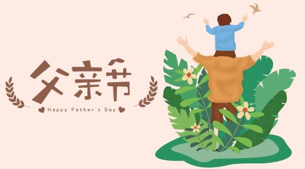 爸爸背影感恩父亲节