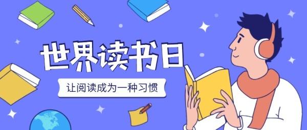 世界读书日青年阅读知识
