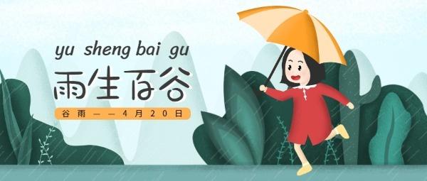 中国节气谷雨